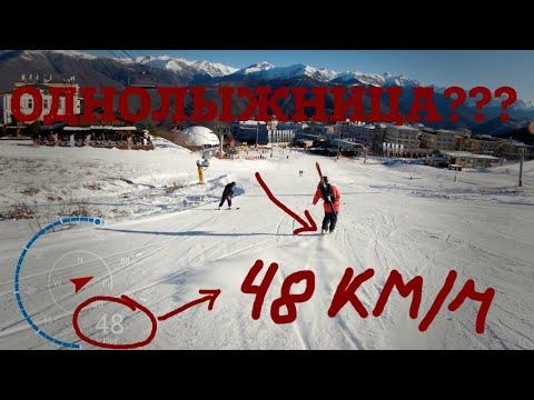 Заставил однолыжницу инструктора ехать по страшному склону на Красной Поляне. #oneskichallenge