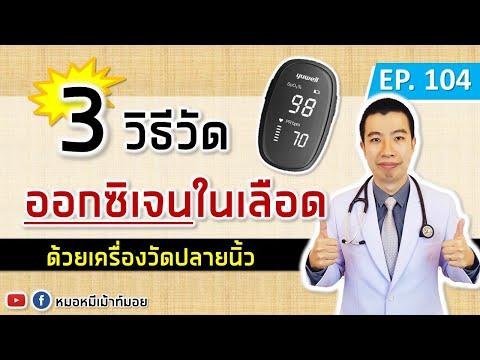 3 วิธีวัดออกซิเจนในเลือด ด้วยเครื่องวัดออกซิเจนปลายนิ้ว | เม้าท์กับหมอหมี EP.104