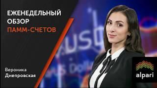 еженедельный обзор ПАММ счетов 04.12.2017