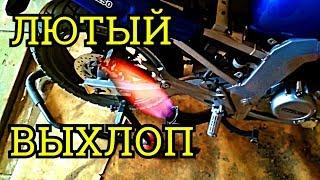 Лютый звук выхлопа мотоцикла||Можно оглохнуть!!! motovlog