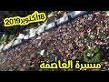 أغنية حراك الشعبي .. الجزائر العاصمة الجمعة 35 يوم 18 أكتوبر 2019
