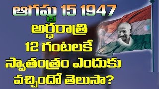 The Secrets Behind AUGUST 15TH Telugu|Making of INDIA|Why We Celebrate August 15|2019 August 15 News