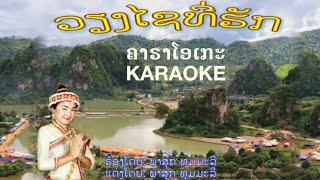 ວຽງໄຊທີ່ຮັກ (ຄາຣາໂອເກະ) เวียงชัยที่รัก คาราโอเกะ Viengxay thee huk KARAOKE