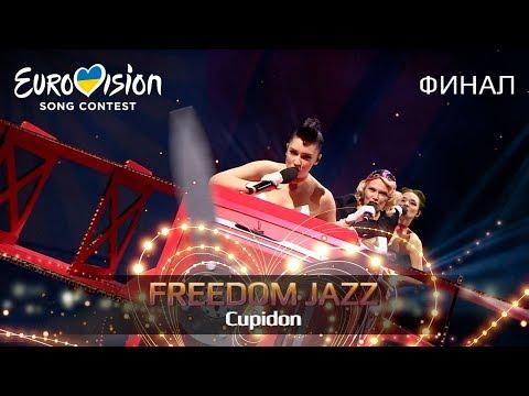 Freedom-jazz – Cupidon – Финал Национального отбора на Евровидение-2019