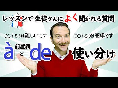 【フランス語文法】前置詞 à と de の使い分け「○○するのは難しい/簡単です」