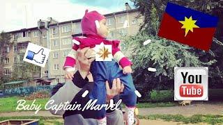 Техника безопасности с Baby Капитан Марвел - Safety precautions with Baby Captain Marvel