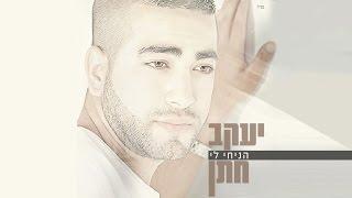 יעקב חתן - הניחי לי | Yakov Hatan - Let me go