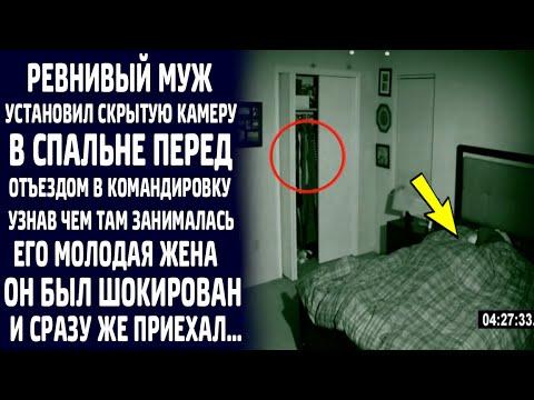 Муж установил скрытую камеру в спальне перед отъездом в командировку. Увидев, что там делала жена...