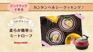 レシピはこちら⇒ http://ameblo.jp/joycook-japan/entry-11948450326.ht...