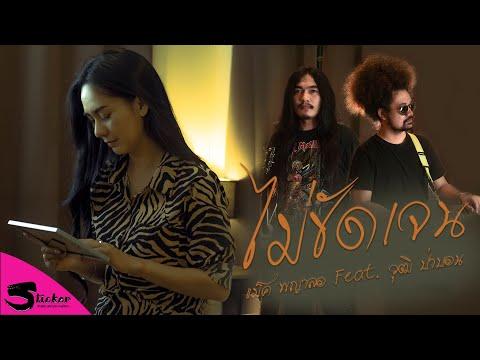 ฟังเพลง - ไม่ชัดเจน แม็ค พญาลอ feat. วุฒิ ป่าบอน - YouTube