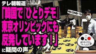 テレ朝必死「韓国で『ひとりデモ』東京オリンピックにも反発しています!」が話題