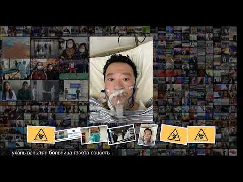 СМИ опровергло новость о смерти сообщившего о коронавирусе врача