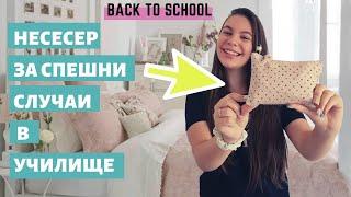 Несесер за спешни случаи в училище/Ерика Думбова/Emergency Back to School Kit/Erika Doumbova