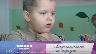 видео Ложный круп у детей: симптомы и лечение. В каких случаях ложный круп у детей наиболее опасен?