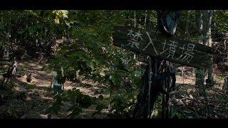 禁入墳場 | HD中文首版電影預告 (Pet Sematary)