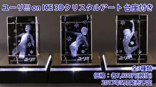 大人気アニメ『ユーリ!!! on ICE』から、完全受注生産(シリアルナンバー付き)の3Dクリスタルアートが登場! BBCRYSTALの美しさを引き立てるLED台座がプレミアムな商品 ...