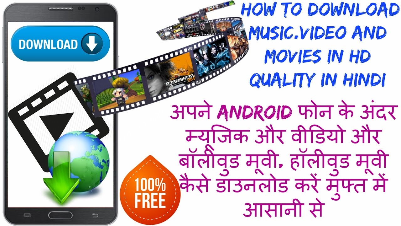 how to download music.video and movie in hd quality in[hindi] - youtube