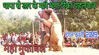 थापा से डार के मारे भगा रिंका पहलवान # रिंका पहलवान V/S राजू थापा पहलवान नेपाल दंगल कुश्ती 2019