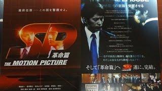SP 革命篇 A 2011 映画チラシ 2011年3月12日公開 シェアOK お気軽に ...