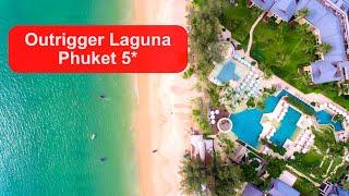 Обзор отеля Outrigger Laguna Phuket 5 на пляже Банг Тао Пхукет