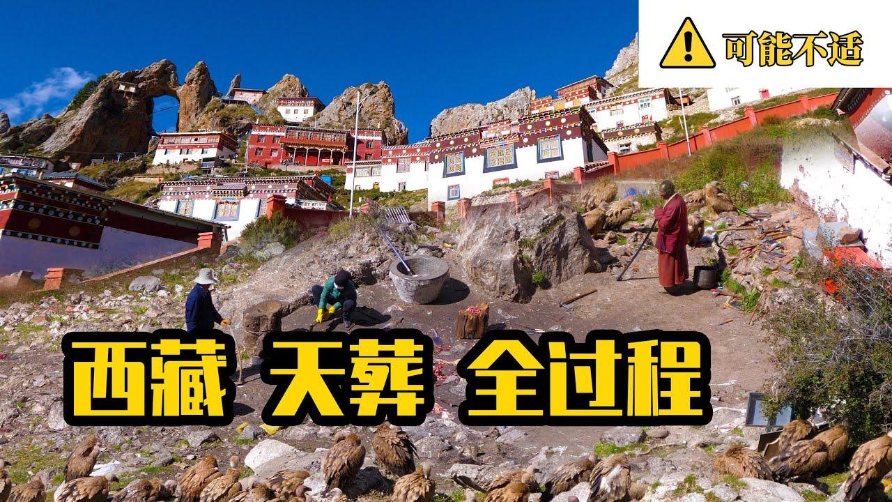 实拍西藏『天葬』全过程,按汉族的观念是真接受不了,请慎 入!【进藏日记31】Tibet, Sky Burial