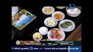 مطبخ  دريم| مع الشيف عبدالناصر وطريقة عمل