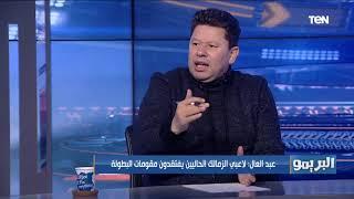 رضا عبد العال: لاعبي الزمالك بيحرقوا دم جماهيرها كل موسم.. ويفتقدون مقومات الحصول علي البطولات (فيديو)