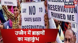 एट्रोसिटी एक्ट के विरोध में आज ब्राह्मणों का महाकुंभ | SUPERFAST RAJASTHAN | NEWS