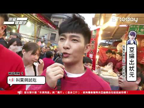 [1080p] Aaron a salesman for ETToday live 《明星鍵盤手》 Theme: Chinese New Year shopping 13.02.2018