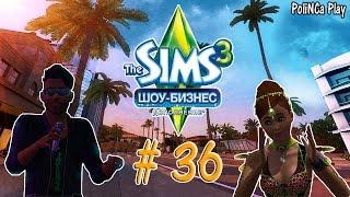 LP/Sims 3/Шоу-Бизнес/# 36/