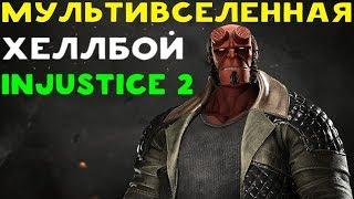 ХЕЛЛБОЙ В МУЛЬТИВСЕЛЕННОЙ - Injustice 2