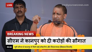 सीएम ने कानपुर को दी करोड़ों की सौगात | Kanpur News | Cm Yogi Adityanath | kanpur |