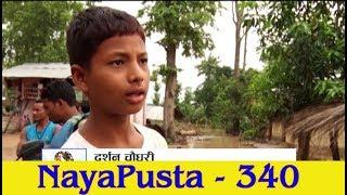NayaPusta - 340