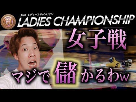 競艇・ボートレース女子戦完全攻略マニュアル|蒲郡G1レディースチャンピオン2019で実践