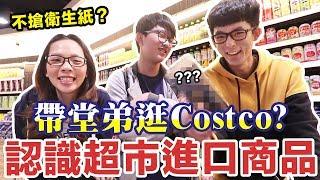 阿滴英文 帶堂弟逛Costco? 這些超市國外商品你都認得嗎?【日常英文】