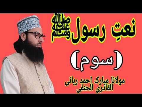 NAAT Part 3 M MUBARAK AHMAD RABANI