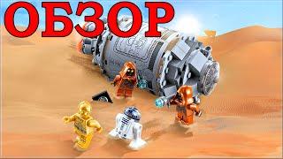 LEGO Star Wars 75136 Droid Escape - Обзор Спасательная Капсула Дроидов. Lego Warlord