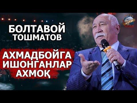 Boltavoy Toshmatov - Axmadboyga ishonganlar axmoq   Болтавой Тошматов - Ахмадбойга ишонганлар ахмок