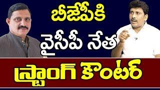 YSRCP Leader Karumuri Venkat Reddy Counter to BJP | AP CM Jagan | PDTV News