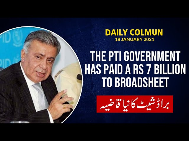 The PTI government has paid a Rs 7 billion to broadsheet| Arif Nizami | 9 News HD
