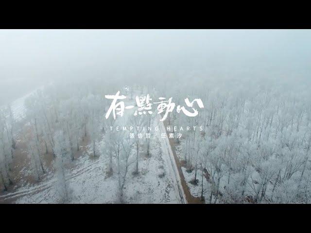 張信哲 Jeff Chang【 有一點動心 】ft. 任素汐 Ren Suxi 官方完整版 Official MV