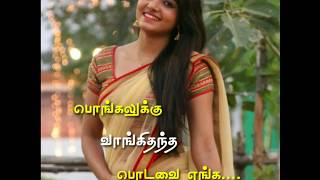 #Tamil_Flok_Song_Status                    Pongalukku Vangithantha Podavai Enga Song Whatsapp Status
