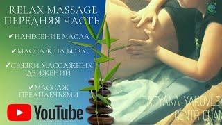 Relax massage. Oil massage. Основы РЕЛАКС массажа. Нанесение масла. #Массаж предплечьями