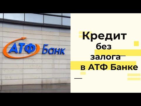Беззалоговый кредит в АТФ Банке