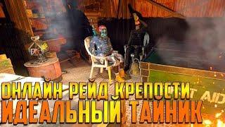 RUST - ОНЛАЙН РЕЙД КРЕПКОЙ КРЕПОСТИ В ОНЛАЙНЕ , ЧИТТЕР ЗАЩИЩАЕТ ДОМ ВЕРТОЛЁТОМ,САМЫЙ ТОПОВЫЙ ТАЙНИК!