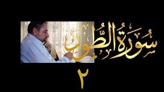 فيديو # ٥٣٦ من مقاطع حظر التجول تدبر سورة الطور # ٢ الآية ٩-٢٤