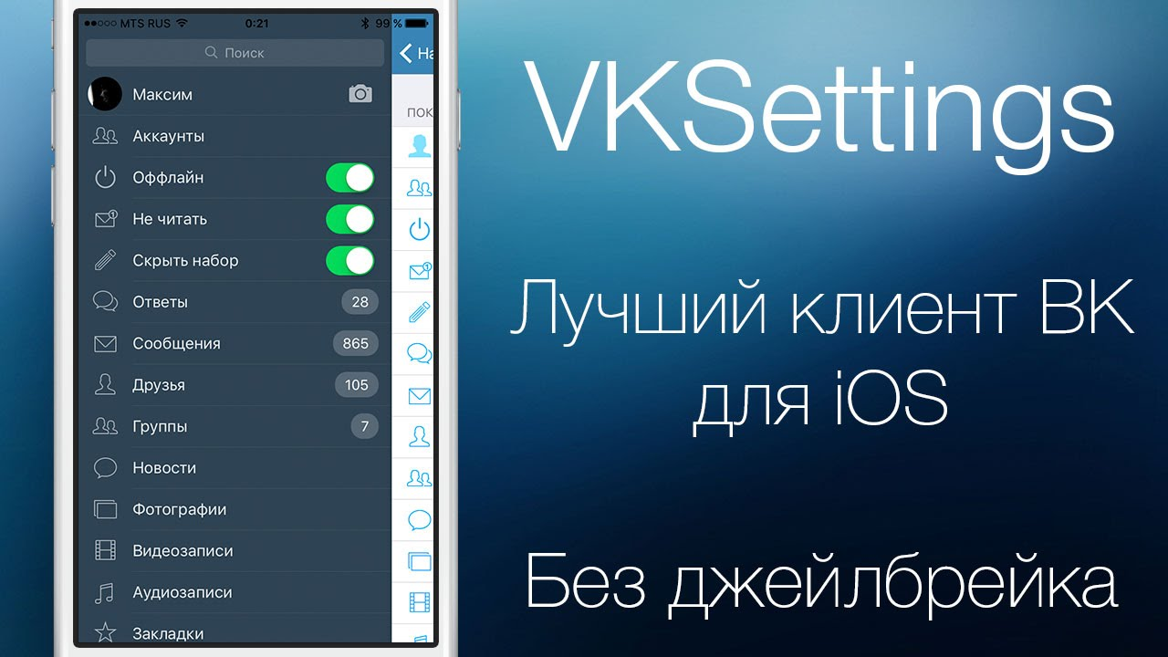 Лучший клиент ВК для iOS - VKSettings без джейлбрейка!