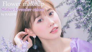 【爽やか透明感】ラベンダーメイク♡Flower makeup
