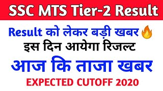 SSC MTS Tier-2 Result Date 2020 !! Ssc result latest news 2020 !! Mts expected cutoff 2020 !! News