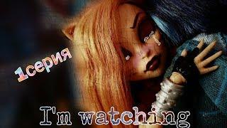Сериал (I'm watching) 1 серия